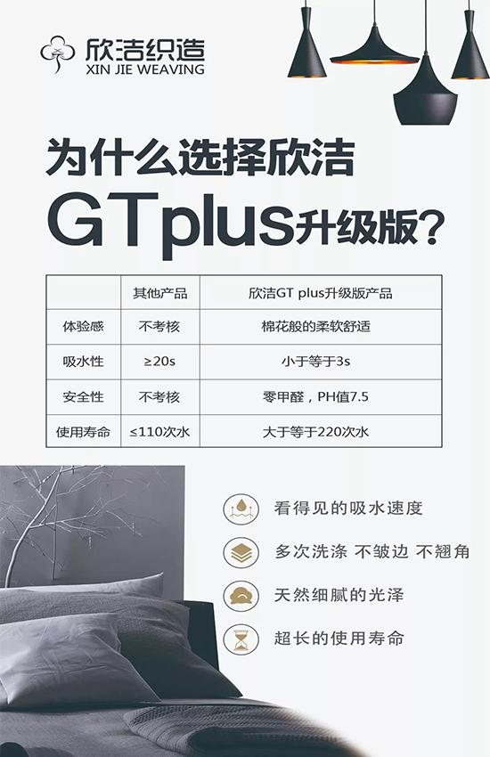 GT Plus 升级啦!(淮安毛巾厂再创新品,上海展首秀)